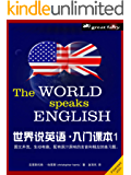 世界说英语(入门课本1)