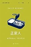 正常人【上海译文出品!风靡全球的电视剧Normal People 原著!《纽约时报》《星期日泰晤士报》畅销书排行榜冠军…