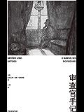 审查官手记(十九位轮番登场的叙述者,一场对独裁统治的血泪控诉。)
