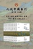 九说中国系列【(第一辑·全九册),九个维度,九例个案,勾勒中华民族的伟大文化传统。】