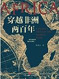 穿越非洲两百年(中央帝国密码作者郭建龙重磅新作,打破你对非洲的固有认知,带你了解不一样的非洲,马伯庸、罗振宇、林达、陆大鹏盛赞推荐!)