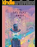 我的路4:春暖花开(这是献给大人的童话,也是孤独者的自愈书。中国首席绘本作家寂地崭新力作,王卯卯、许知远等倾情推荐。)