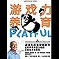 游戏力养育【游戏力养育经典新作。送给所有中国父母的定制版养育指南,愿每一个孩子都被倾听,愿每一位父母都被支持!】