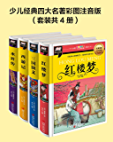 少儿经典四大名著彩图注音版(套装共4册)