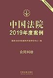 中国法院2019年度案例:合同纠纷