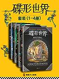 碟形世界(套装1-4册)(读客熊猫君出品,10项国际奇幻文学类大奖。魔法很强大,但你自己更强大!)