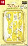 SWITCH用卡通人物EVA收纳袋 适用于任天堂 SWITCH-Variation_P すみっコぐらし(ねこのきょうだいにであいました)