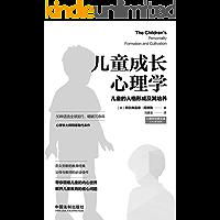 儿童成长心理学:儿童的人格形成及其培养 (心理学大师经典力作)