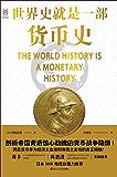 世界史就是一部货币史:剖析帝国背后惊心动魄的货币战争隐情 (经纬度丛书)