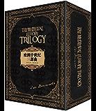 欧洲中世纪三部曲(套装全3册)