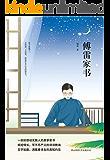 傅雷家书(教育部新编初中语文教材指定阅读书目!一本感动无数人的真挚家书,纸短情长,写不尽严父的谆谆教诲)