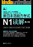 新日本语能力考试N1读解(第二版) (畅销经典读解系列)