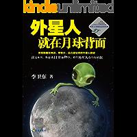 外星人就在月球背面(讀客熊貓君出品。)