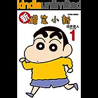 新蠟筆小新Vol.1(日本連載30年的國民漫畫!漫畫家臼井儀人巔峰之作!一部外表搞笑內里嚴肅的人生戲??!幽默治愈的減壓神…