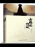 女娲的指纹:中国史前秘档 (华夏文明史话)