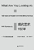 现代艺术150年:一个未完成的故事(掌握现代艺术的游戏规则)