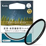 [Kenko 肯高] 镜头滤镜 Starry Night 星空・夜景摄影用 日本制造
