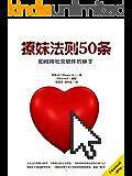 撩妹法则50条(如何用社交软件约妹子)