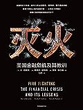灭火:美国金融危机及其教训(入围《金融时报》&麦肯锡年度商业图书奖)