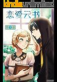 恋爱云书 1