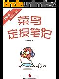菜鸟定投笔记(好规划专刊001期) (小白理财)
