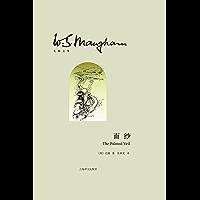 面纱(上海译文出品!毛姆版《霍乱时期的爱情》,一部女性心灵的成长与自省之书,可以一口气读完的爱情小说) (毛姆文集)