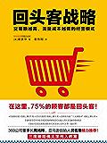 回头客战略:交易额越高,流量成本越低的经营模式(读客熊猫君出品,三度被哈佛大学列入教案!)
