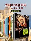 《外研社双语读库·社会文化书系》(套装共61本)(外研社出品!小人物大社会,汇聚百年名家经典之作,深刻了解西方社会文化渊…