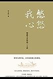 悠悠我心:梁惠王古诗词二十讲(一本溯本求源、充满真知灼见的古诗词讲授之书。)