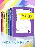 心理大师彩虹书系(套装共8册)(汇集精神分析、人本主义、分析心理学、自体心理学等流派创始人或代表人物的重要作品)