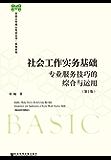 社会工作实务基础:专业服务技巧的综合与运用(第2版) (社会工作硕士专业丛书·实务系列)