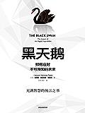 黑天鵝(塔勒布的經典之作、充滿智慧的預言之書,解析如何應對不可預知的未來)