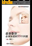 鼻部整形必须知道的99个问题