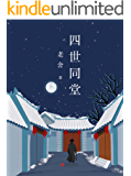 老舍经典三步曲:四世同堂(套装共2册) (老舍典藏文集)