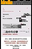 二战中的巴黎(《纽约时报》畅销榜作家提拉·马奇奥扛鼎之作,揭开二战期间各国间谍、社会名流在巴黎上演的背叛与阴谋、抵抗与合…