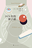 """1973年的弹子球(村上春树首部奇幻小说,与《且听风吟》《寻羊冒险记》合称""""鼠的三部曲"""")"""