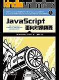 JavaScript面向对象精要(异步图书)