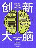 创新大脑(认知神经科学和神经心理学专家关于创造力的原创见解和全新理论)