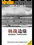 核战边缘(古巴导弹危机:冷战中的三方博弈)
