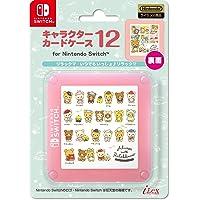 【任天堂ライセンス商品】SWITCH用キャラクターカードケース12 for ニンテンドーSWITCH『リラックマ(いつで…
