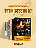 中信社科精选·有趣的文明史(套装共7册)