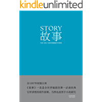 故事:材质、结构、风格和银幕剧作的原理(编剧圣经,畅销全球20年)