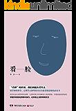 看脸(前沿社会心理学研究成果,心理学博士科学解读人类拼颜值、外貌控背后的秘密。) (博集成功法则系列)