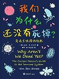 我们为什么还没有死掉—免疫系统漫游指南(樊登推荐!附赠音频课!)