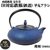 南部鉄器宝生堂 IH 対応铁壶 (金属盖)平丸 アラレ 1.2l 宝蓝700095