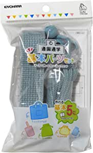 Sankoko * 基本零件套装 基本款 天然蓝色