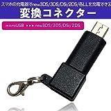 ALLONE micro-B 到 3DS 电源适配器充电器电缆转换器 - 黑色