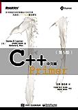 C++ Primer中文版:第5版