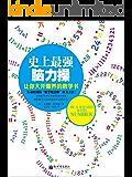 史上最强脑力操:让你大开眼界的数学书 (脑力操系列)