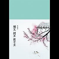 棋王 树王 孩子王 (新文学丛刊)